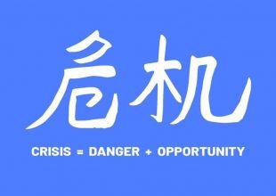 WeiJi : crise en chinois signifie danger + opportunité